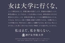 Kobejogakuin