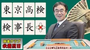 Kurokawa7001