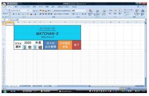 Matchans_20200411003101